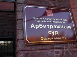 Арбитражный суд Омской области 2
