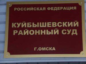 Куйбышевский районный суд Омска 2