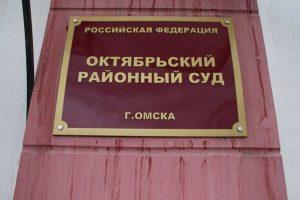 Октябрьский районный суд Омска 2