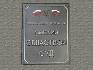 Омский областной суд 2