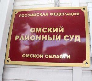 Омский районный суд омской области 2