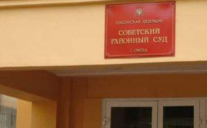 Советский районный суд Омска 2