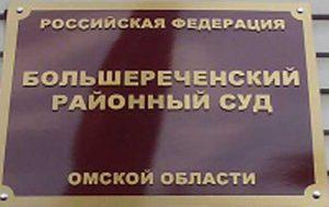 Большереченский районный суд Омской области 2