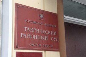 Таврический районный суд Омской области 2